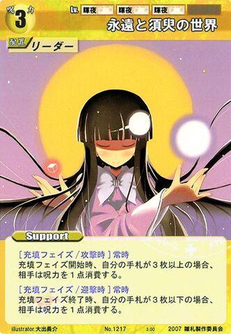 File:Kaguya1217.jpg