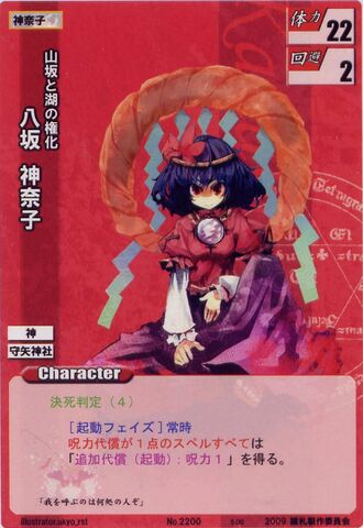 File:Kanako2200.jpg