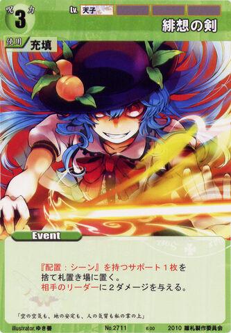 File:Tenshi2711.jpg