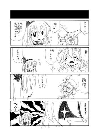 File:Todays youmu-san 07.jpg