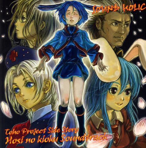 File:Hoshi-no-kioku-cover.jpg