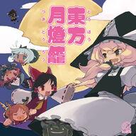 Tsukitourou cover