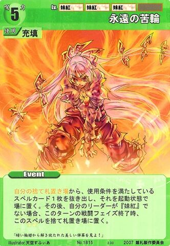 File:Mokou1815.jpg