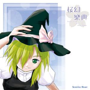 File:Sakuragengaku2.jpg
