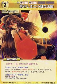 File:Utsuho2913.jpg