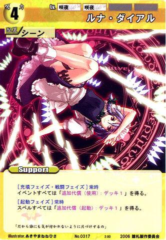 File:Sakuya0317.jpg