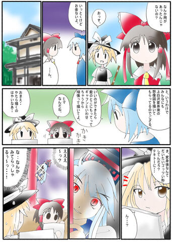 File:Ishikiri z comic07.jpg