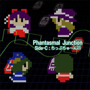 File:Phantasmal Juncion Side C Cover.jpg