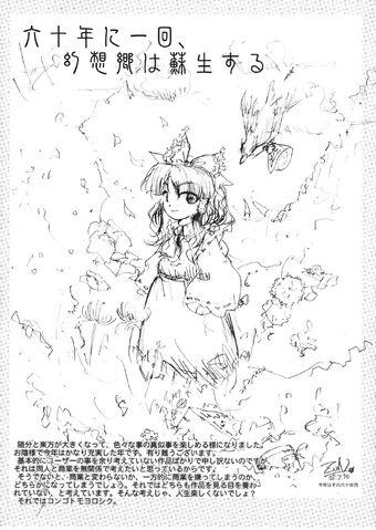 File:ZUN contribution Hakurei Festival Records Distant Hazy Moon.jpg