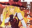 東方 JAZZ 2005