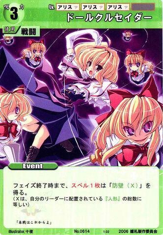 File:Alice0614.jpg