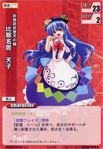File:Tenshi2700.jpg