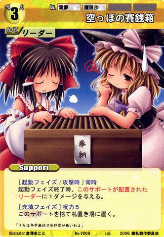 File:Teamv009.jpg