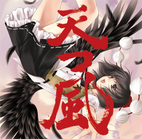 File:Amatsu cover.jpg