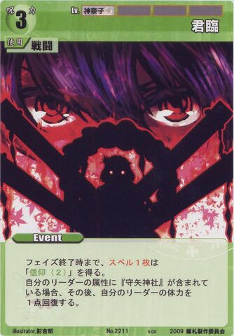 File:Kanako2211.jpg