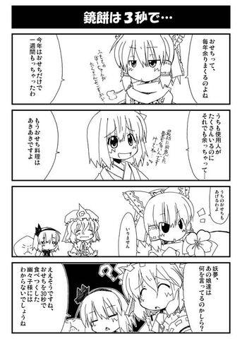 File:Todays youmu-san reset 01.jpg