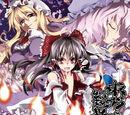 東方幻想界 -妖々夢の音-