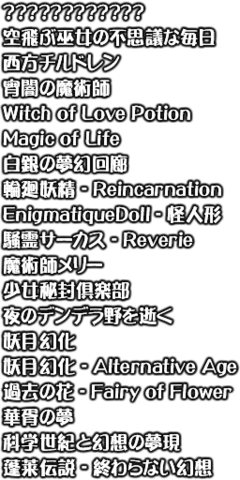 File:MusicList.png