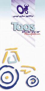 Toos logo