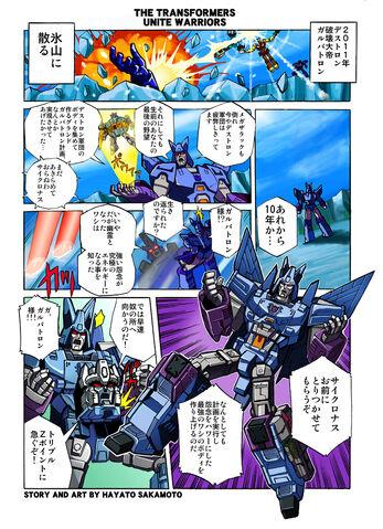 File:TFUW Comic01.jpg