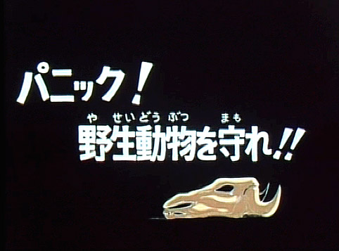 File:Super-God Masterforce - 07 - Japanese.jpg