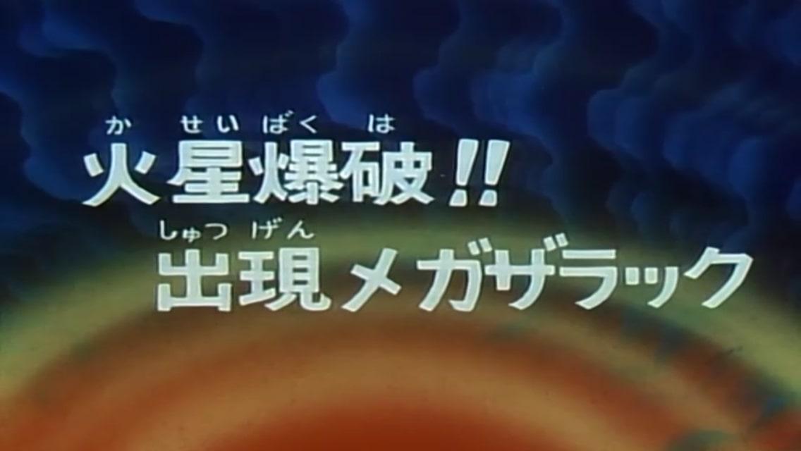 File:The Headmasters - 15 - Japanese.jpg