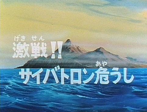 File:Super-God Masterforce - 09 - Japanese.jpg
