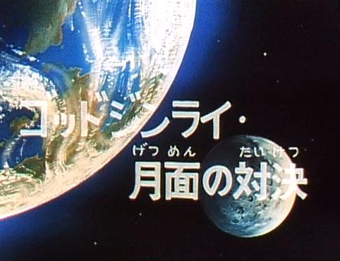 File:Super-God Masterforce - 27 - Japanese.jpg