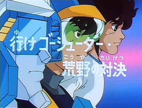 File:Super-God Masterforce - 06 - Japanese.jpg