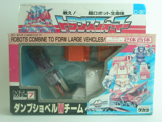 File:Roc-dumpshovelwteam-toy-box.jpg
