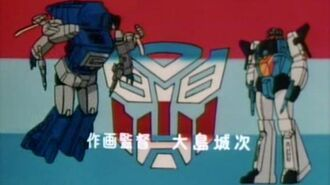 Transformers The Headmasters - ED - You are a Transformer