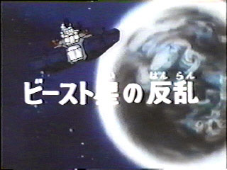 File:PlanetBeest1.jpg