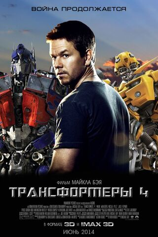 File:Kinopoisk.ru-Transformers 3A-Age-Of-Extinction-2137590.jpg