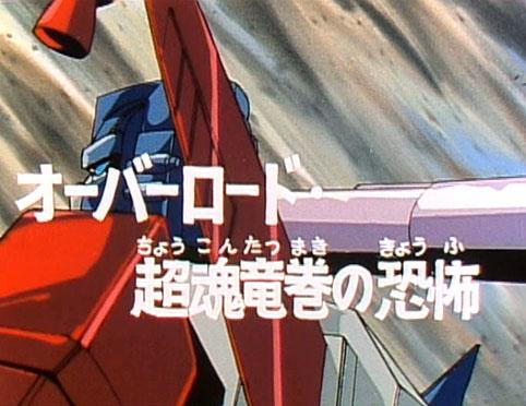 File:Super-God Masterforce - 28 - Japanese.jpg
