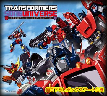 File:Transformers song universe.jpg