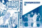 TM Volume 7 Inside Cover