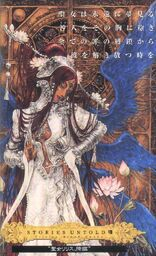 Lilith Crusnik form in novel
