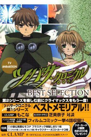 File:Best selection tsubasa.jpg
