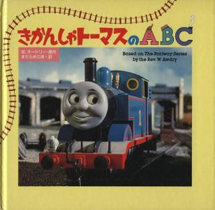 File:Thomas'ABCBookJapaneseCover.jpg