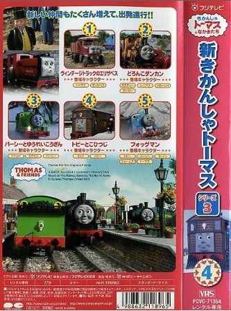 File:ThomastheTankEngineSeries6Vol4VHSspineandbackcover.png