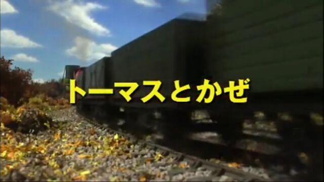File:ToppedOffThomasJapanesetitlecard.jpeg