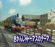 Thomas'AnthemJapaneseTitleCard