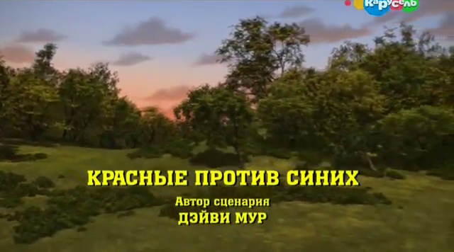 File:RedsVsBluesRussianTitleCard.png