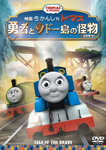 File:TaleoftheBrave(JapaneseDVD)final.png
