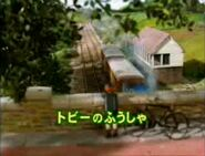 Toby'sWindmillJapanesetitlecard