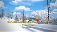 Santa'sLittleEngineRussianTitleCard