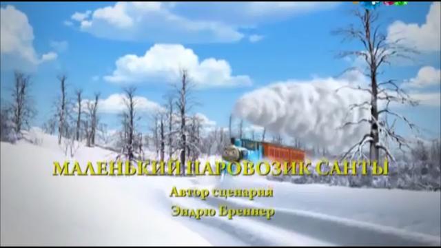 File:Santa'sLittleEngineRussianTitleCard.png