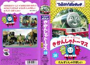 ThomastheTankEnginevol16(JapaneseVHS)originalcover