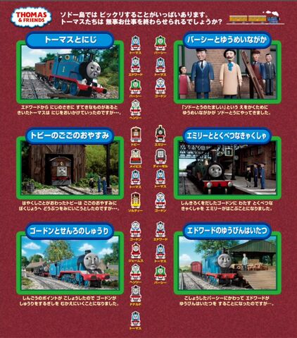 File:ThomasandtheRainbowJapaneseDVDBackCover.jpeg