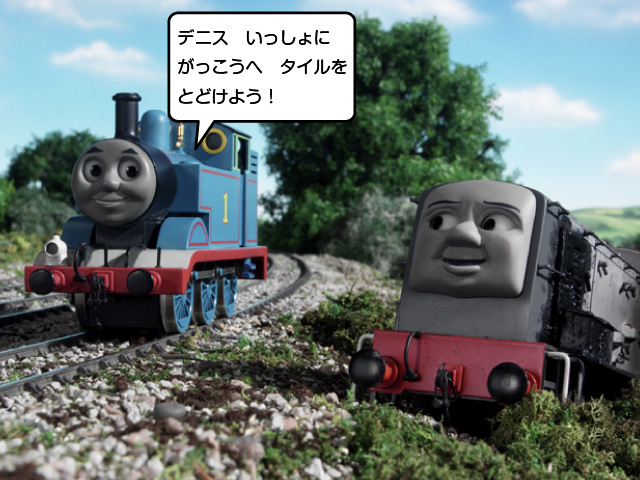 File:Thomas'DayOff23.PNG